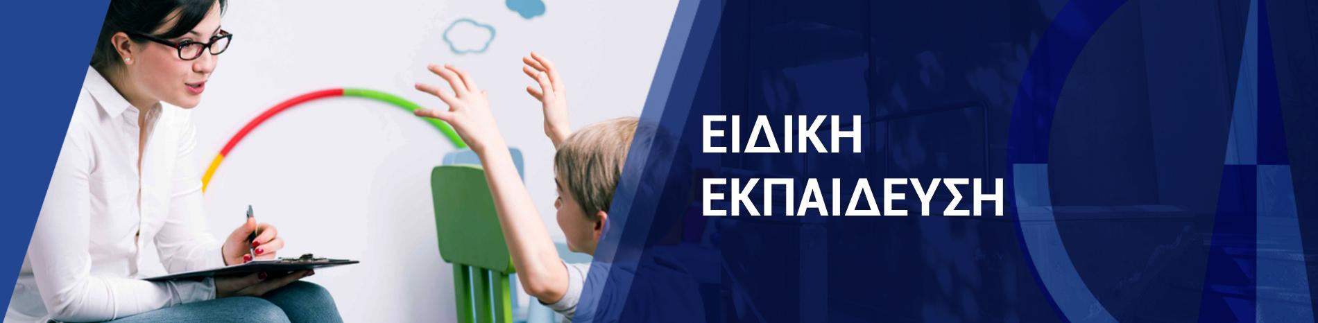 Πανεπιστήμιο Frederick | Μεταπτυχιακό στην Ειδική Εκπαίδευση (με Πρακτική Άσκηση στην Ελλάδα)