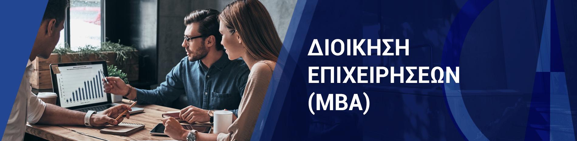 Πανεπιστήμιο Frederick | Μεταπτυχιακό στη Διοίκηση Επιχειρήσεων (MBA) Εξ Αποστάσεως