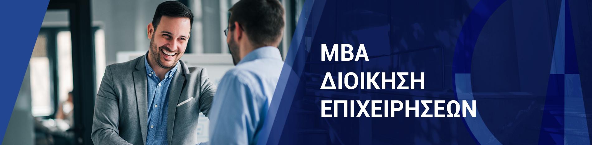 Πανεπιστήμιο Frederick | Μεταπτυχιακό στην Διοίκηση Επιχειρήσεων (MBA) Δια Ζώσης