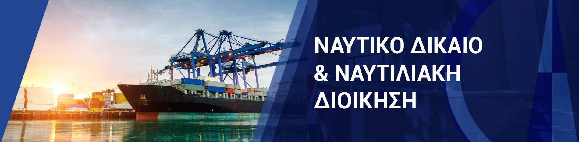 Πανεπιστήμιο Frederick | Μεταπτυχιακό στο Ναυτικό Δίκαιο & Ναυτιλιακή Διοίκηση Εξ Αποστάσεως