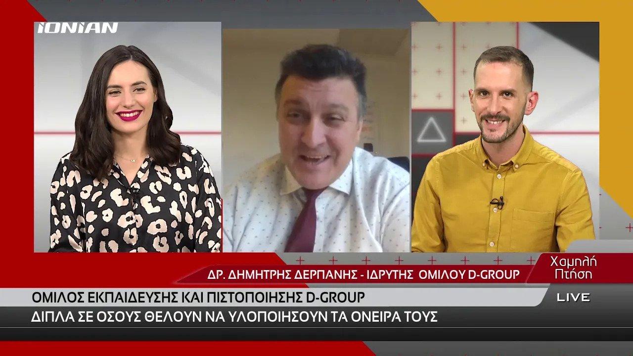 Συνέντευξη Δρ Δημήτρη Δερπάνη στο Ionian Channel