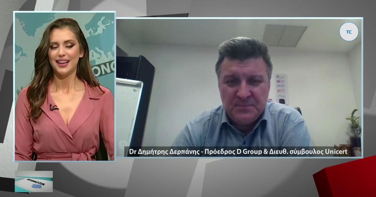 Συνέντευξη Δρ Δημήτρη Δερπάνη στο ThrakiNet